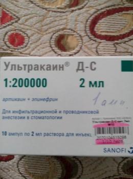 Отдам Ультракаин в ампулах - IMG_20170607_092635[1].jpg